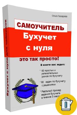 Бухучет с нуля автор ольга лазарева