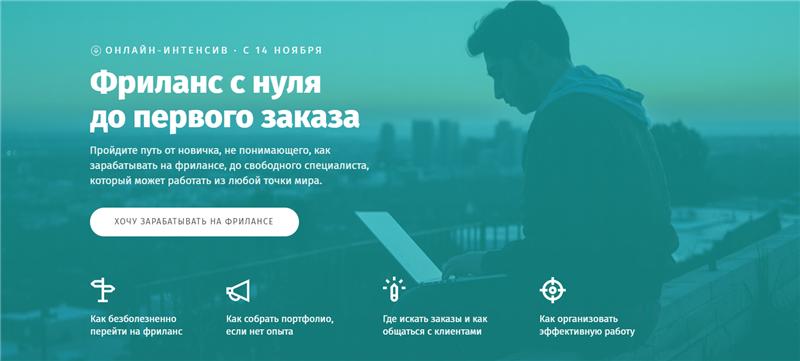 Курсы фрилансеров в москве фриланс для диктора