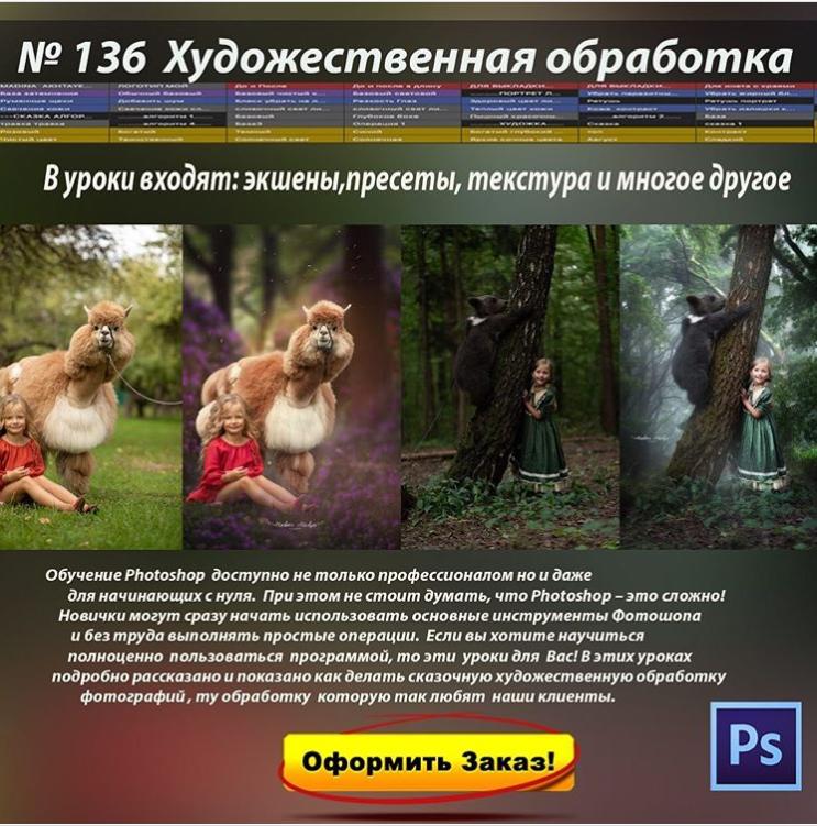 Книги по художественной обработке фотографий